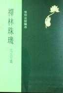禪林珠璣比丘尼篇