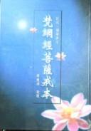 梵網經菩薩戒本