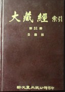 大藏經 索引