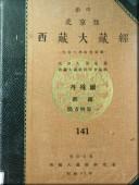 西藏大藏經